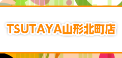 TSUTAYA山形北町店